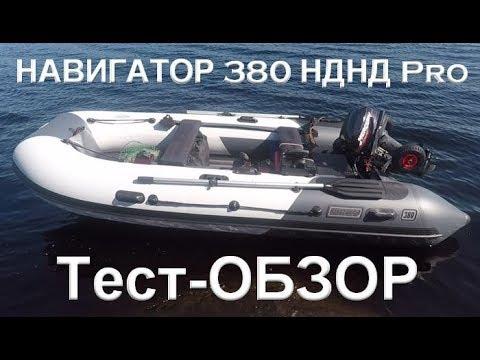 НАВИГАТОР 380 НДНД PRO / ОБЗОР ЛОДКИ ПВХ /