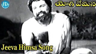 Jeeva Himsa Song - Yogi Vemana Movie Songs - Chittor V. Nagaiah Songs