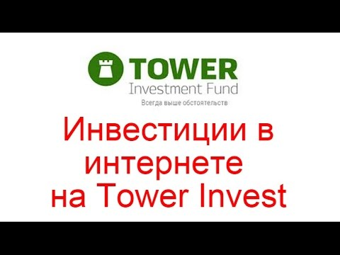 Инвестиции в интернете на Tower Invest