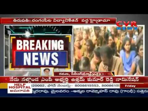 Actor Mohan Babu House Arrest Over To Conduct Rally For Fee Reimbursement   Tirupati   CVR News