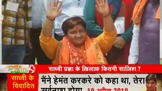 Deshhit: BJP's candidate Sadhvi Pragya files her nomination from MP's Bhopal
