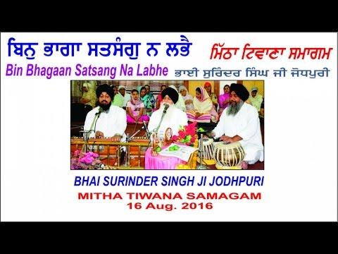 Bin Bhagaan Satsang Na Labhe By Bhai Surinder Singh Ji Jodhpuri