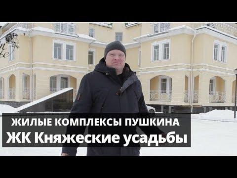 ЖК Княжеские усадьбы | ЖК Пушкин | Новостройки в Пушкине