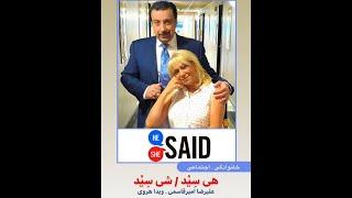 He Said She Said with Alireza Amirghassemi and Vida Heravi  ... August 26, 2021