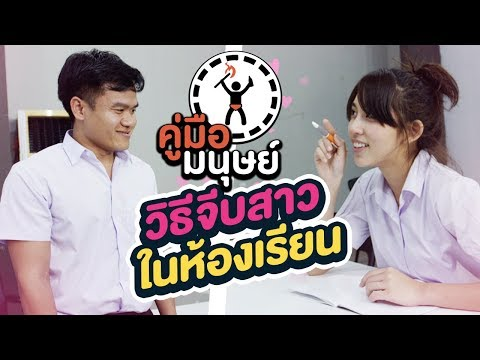 Life's Manual Instructions EP.68 - How To Flirt With Your Classmate
