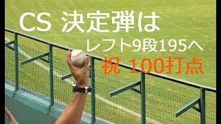 Gビバ 読売ジャイアンツ 岡本 和真 32号 33号 ホームラン 阪神 4-9 巨...