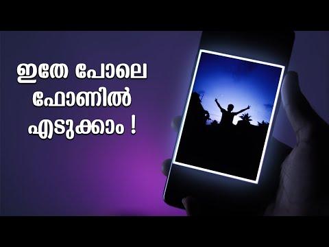 Smartphone Photography Tips Malayalam
