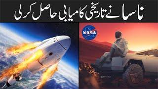 The Crew Dragon Demo 2 Mission In Urdu&Hindi | NASA latest news | Door Bini