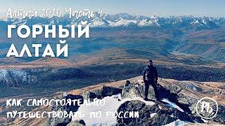 Путешествие на Алтай. 2020. Часть 4. Горный Алтай