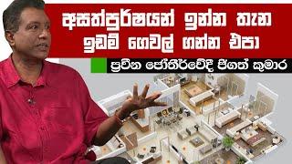 අසත් පුර්ෂයන් ඉන්න තැන ඉඩන් ගෙවල් ගන්න එපා | Piyum Vila | 09-07-2019 | Siyatha TV Thumbnail