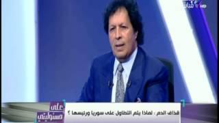 بالفيديو.. قذاف الدم: «القذافي كان بطلًا ورفض الهروب من ليبيا»