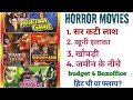 Bollywood horror movies unknown facts budget and boxoffice hit flop B grade movies shakti kapoor