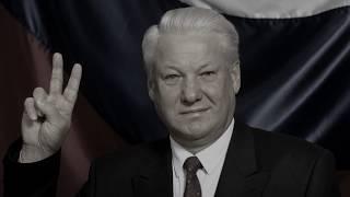 Что стало бы с Россией, если бы не было Ельцина?