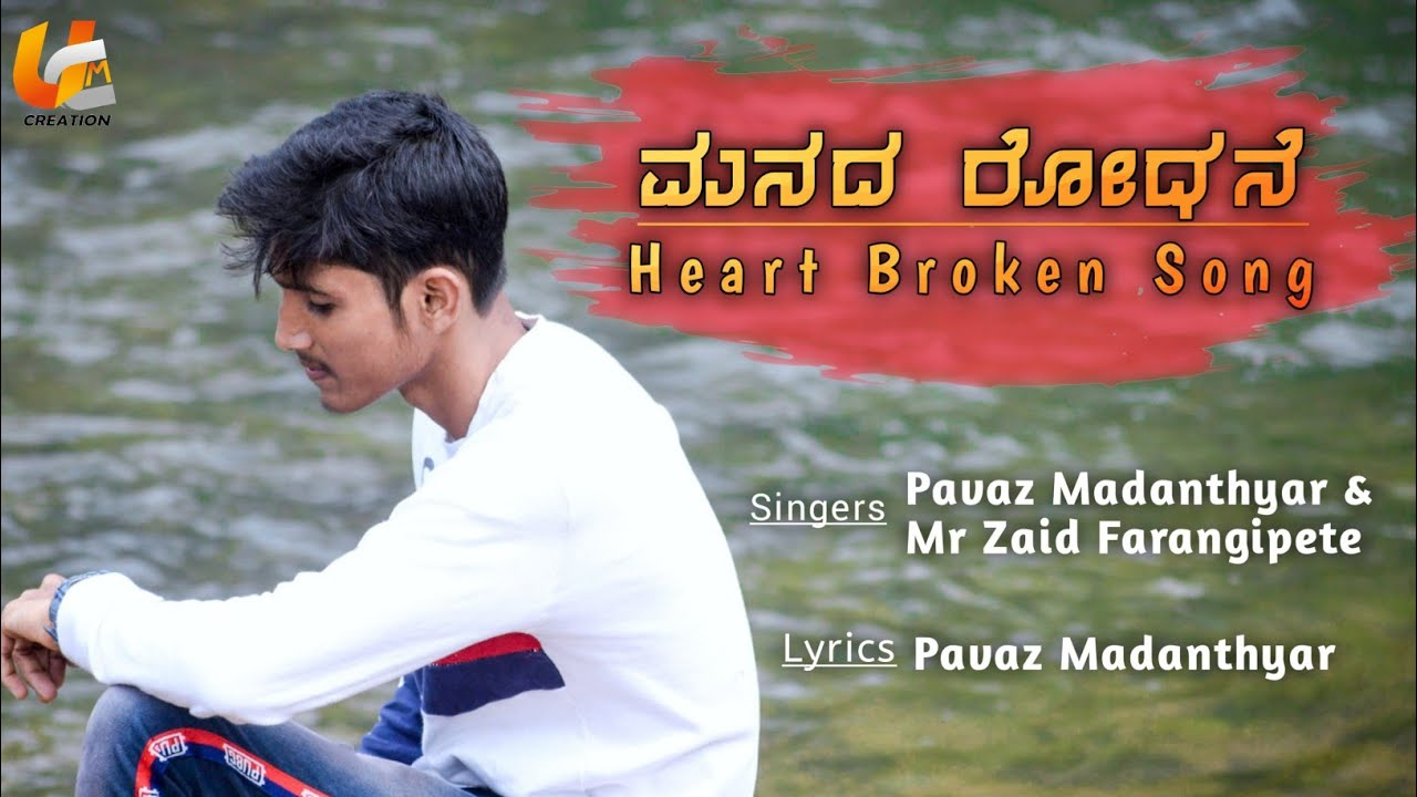 Manada Rodhane 😞 | Kannada Heart Broken Song 2021 | Pavaz Madanthyar | Mr Zaid FT