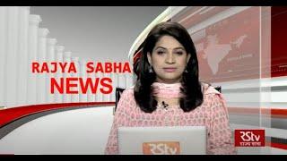 Rajya Sabha News   10:30 pm   Aug 03, 2021