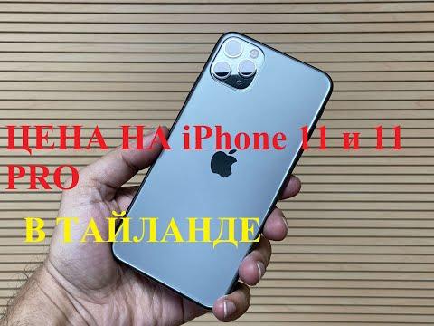 ЦЕНЫ НА IPHONE 11 И 11 PRO В ТАЙЛАНДЕ