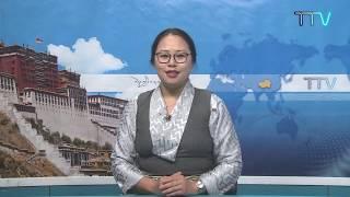 བོད་ཀྱི་བརྙན་འཕྲིན་གྱི་ཉིན་རེའི་གསར་འགྱུར། ༢༠༢༠།༣།༡༢ Tibet TV Daily News- Mar. 12, 2020