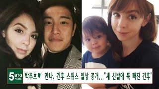 """'박주호♥' 안나, 건후 스위스 일상 공개…""""새 신발에…"""