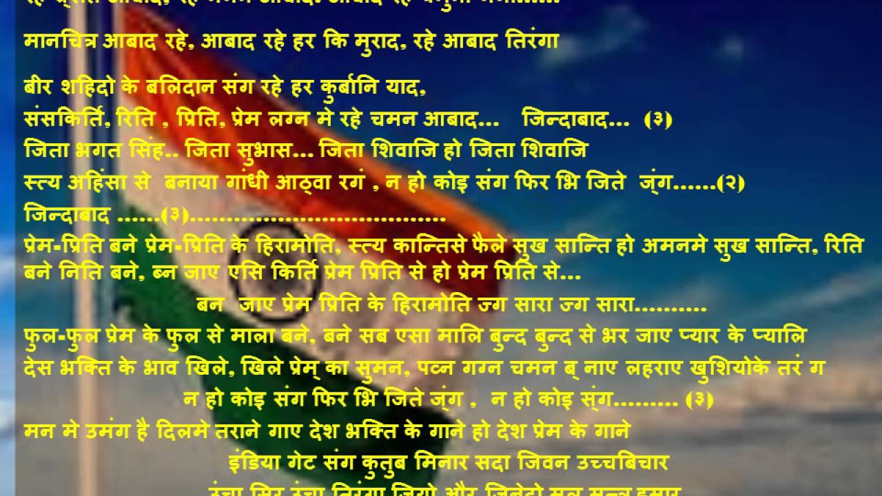 deshbhakti song lyrics youtube