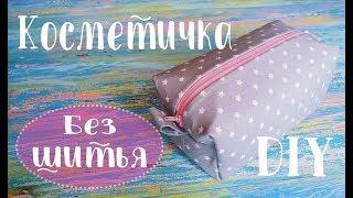 ⸛без шитья!⸛ Косметичка Пенал из ткани. Как сделать крутую косметичку своими руками без единого шва.