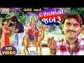 Download JIGNESH KAVIRAJ New Song - Benine Mnave Dashamaano JABRU   Full    Dj Mix Gujarati Song MP3 song and Music Video