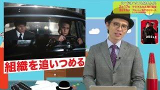 史上最高にセクシーで、 史上最悪の相性の、 史上最強のスパイコンビ、登場。 https://warnerbros.co.jp/home_entertainment/detail.php?title_id=50087&c=2.