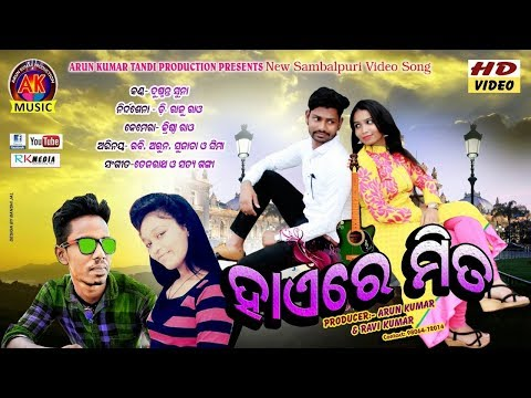 Hai Re Mita FULL VIDEO (Dushmanta Suna) New Sambalpuri Video ll RKMedia
