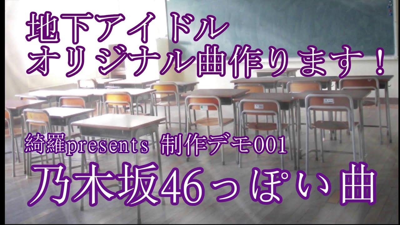 【乃木坂46っぽい曲】永遠なんて欲しくない【作ってみた】