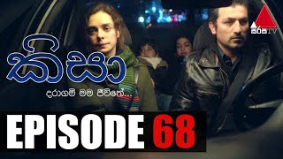 Kisa (කිසා) | Episode 68 | 25th November 2020 | Sirasa TV Thumbnail