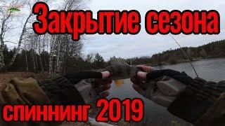 ПОСЛЕДНЯЯ РЫБКА ЭТОГО СЕЗОНА.))) Отчёт о рыбалке 30.10.19.