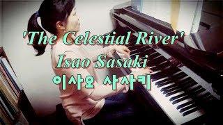 이사오사사키(Isao Sasaki)  The Celestial River/듣기좋은 피아노곡/뉴에이지 피아노/행복한예술가
