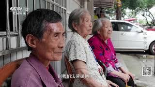 《律师来了》 20191006 中国法援在行动  CCTV社会与法