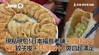 現點現包!日本福島「圓盤餃子」 Q軟餃子皮+特調醬汁...爽口滿足