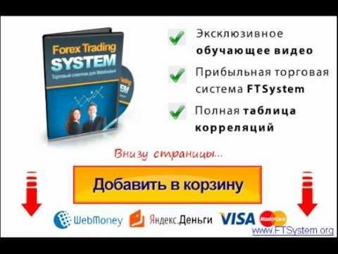 Торговые Стратегии Форекс, Торговый Робот - FTSystem 2.0