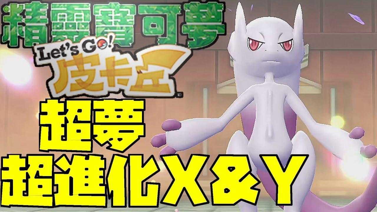 【MEGA進化】超夢夢XY超進化流程!|攻略心得教學|寵物小精靈-比卡超/伊貝|精靈寶可夢 Let's Go!| Pokémon ...