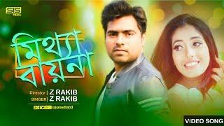 Mitthe Byna | ( মিথ্যা বায়না ) | Bangla New Music Video | Z.Rakib | Mithila | SIS Media
