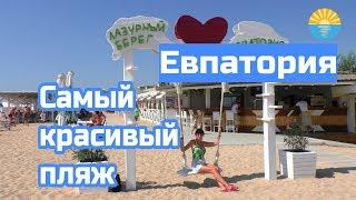 Крым. Евпатория. Пляж Лазурный берег. Цены ,услуги,автокемпинг.
