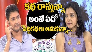 Mahesh Babu interview Manasuki nachindi Team | Mahesh Babu | Majula | Sandeep Kishan | Film Jalsa