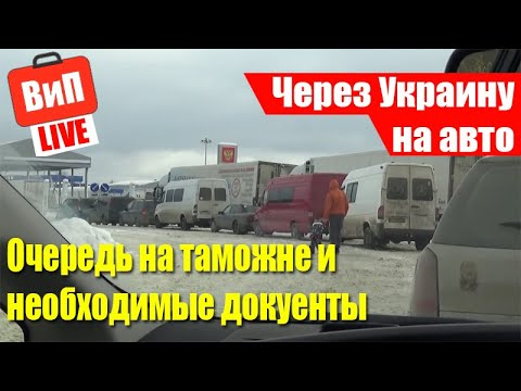 Таможня Украина - Россия | Очереди, сложности оформления, временный ввоз автомобиля, досмотр машины