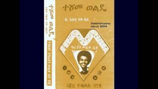 06. Teshome Wolde With Dahlak Band Ethiopia - ተሾመ ወልዴ በዝነኛው ዳህላክ ባንድ አጃቢነት - እስቲ ሳቅ በይ