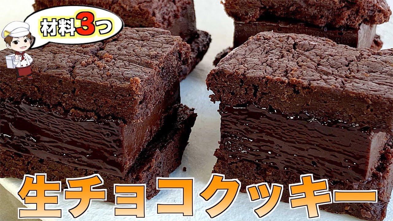 【材料3つ】トースターでできる生チョコサンドクッキーが作りたい