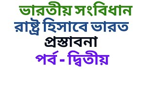 365. INDIAN CONSTITUTION, CONSTITUTION ASSEMBLY OF INDIA IN BENGALI LANGUAGE WITH FULLY EXPLANATION