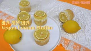 [홈베이킹] 비건 레몬쌀머핀 만들기 (비건디저트/비건레…