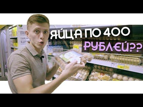 Сколько стоят продукты в китайском супермаркете? Что не так с ценами?