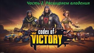 Codex of Victory #2. Захватываем территории
