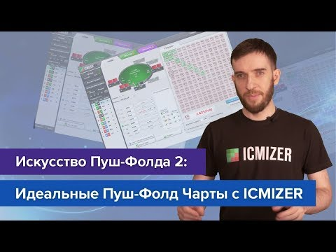Искусство Пуш-Фолда 2: Идеальные пуш-фолд чарты с ICMIZER 2