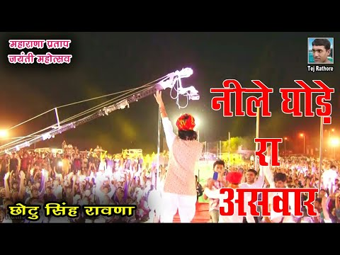 छोटू सिंह रावणा की महाराणा प्रताप जयंती पर धमाकेदार प्रस्तुति ।। Chotu Singh Rawna. maharana pratap
