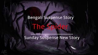 Sunday Suspense New Story |The Spider by Hanns Heinz Ewers