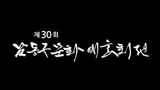 제 30회 인천 남동구 문화예술회전