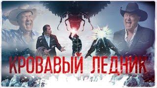 ТРЕШ ОБЗОР фильма Кровавый Ледник [Австрийское НЕЧТО]